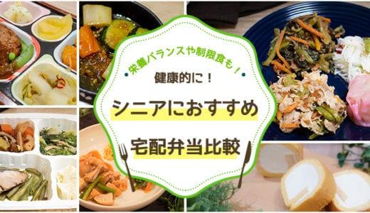 高齢者におすすめの宅配食事(宅配弁当)を比較!【口コミ評判まとめ】