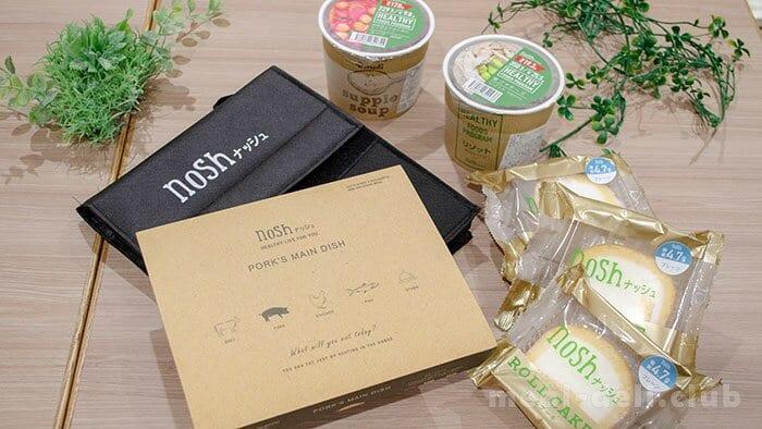 nosh(ナッシュ)の冷凍弁当【体験レビュー】