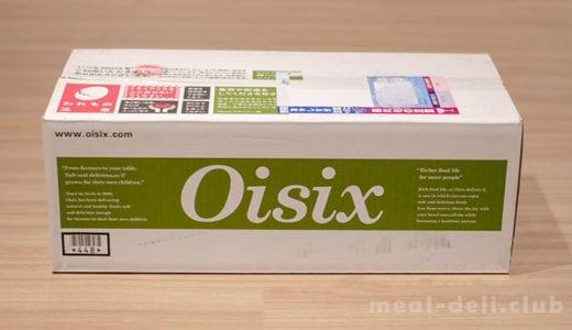 オイシックス(oisix)のお試しセットを体験!【感想レビュー】