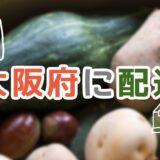 大阪で利用できる食材宅配って?口コミ評判の良いサービスまとめ