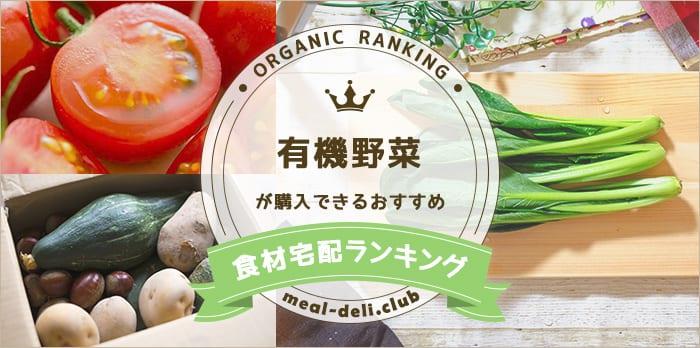 野菜 は 有機 と