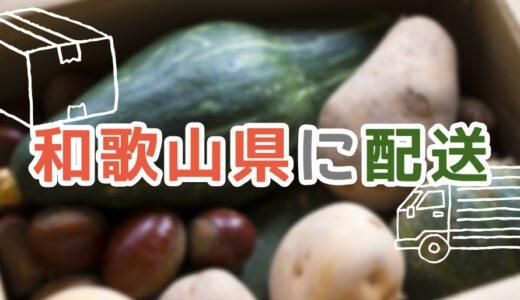 和歌山でおすすめの食材宅配TOP3!【安いサービスはどこ?】