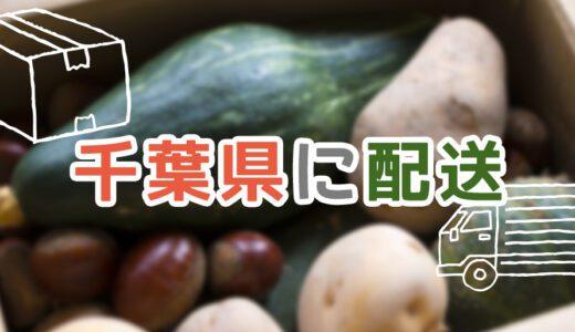 【千葉県】食材宅配サービスおすすめランキング