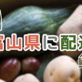 【富山県】おすすめの食材宅配サービス比較ランキング