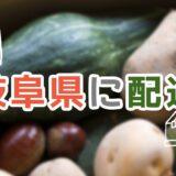 岐阜県に配送してる食材宅配サービス