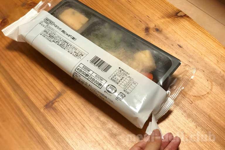 ハレトケ冷凍弁当宅配サービス温め方