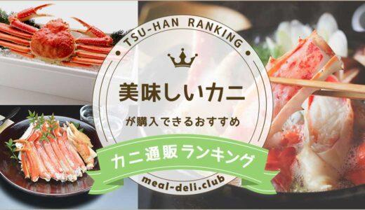 【2022年】カニお取り寄せ通販サービスおすすめランキング6選!