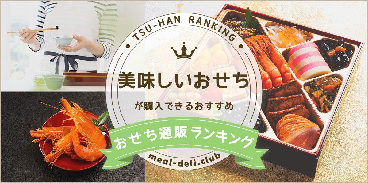 【2022年】人気おせち通販ランキング6選!一人用おすすめサービスも紹介!